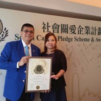 公司榮獲社會關愛企業計劃頒發獎狀