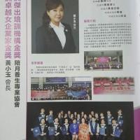 業務發展總監黃小玉女士榮獲香港美髮美容業商會頒發獎項