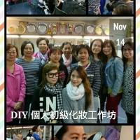 Veron Wong老師教授DIY個人化妝班