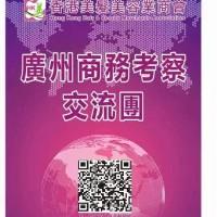 活動花絮 - 香港美髪美容商會廣州商務考察交流