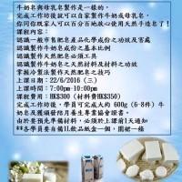 課程招生 • DIY 母乳或牛奶手工皂製作坊