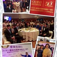 活動花絮 - CMM夢妮坦國際集團50週年暨國際斯佳美容協會35週年紀念晚會