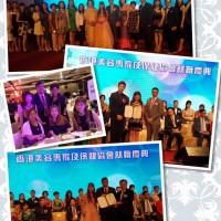 活動花絮 - 香港美容專家及保健協會就職慶典