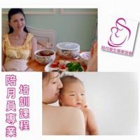 產後飲食知識編 • 專業導師Cathy Yeung