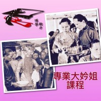 大妗姐知識編 - 博毅專業大妗顧問導師多姐