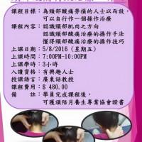 課程招生 • 頸部酸痛特效治療工作坊