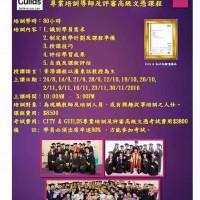 課程招生 - 專業培訓及評審高級文憑課程