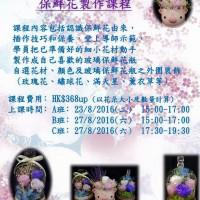 課程招生 • 保鮮花製作課程